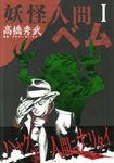 妖怪人間ベム 1 (1)